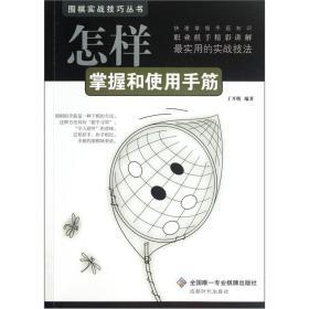 围棋实战技巧丛书-怎样掌握和使用手筋