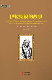 房龙手绘图画珍藏本:伊拉斯谟的故事