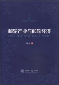 邮轮产业与邮轮经济孙晓东著上海交通大学出版社9787313109859