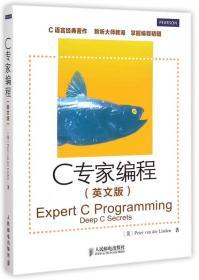 C专家编程:英文版