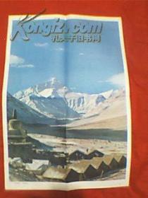 彩色摄影图片:世界最高峰——珠穆朗玛峰(此为对开画,宽52厘米,高76厘米;表现的是珠穆朗玛峰全景;印刷品;原为教学挂图)