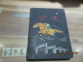 50年代老笔记本---前进