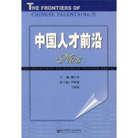 中国人才前沿NO.3