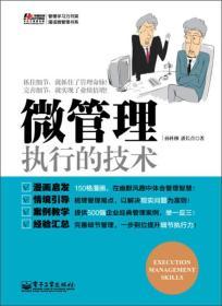 管理学习力书架·漫话微管理书系:微管理·执行的技术