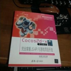 Cocos2d-x学习笔记完全掌握JS API与游戏项目开发