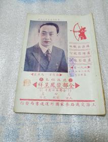 民国二十五年初版《全部龙凤呈祥》戏本(封面梅兰芳彩像)