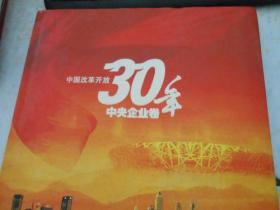 中国改革开放30年(中央企业卷)