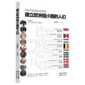 建立欧洲强小国的人们(韩国青瓦台发言人带你探秘欧洲强小国,从危机中发现转机,师夷长技以制夷!)