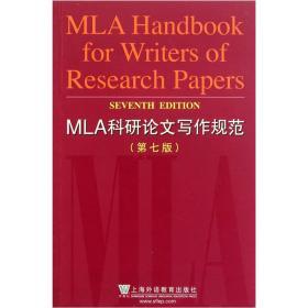 MLA科研论文写作规范