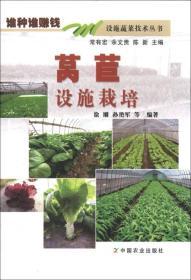 谁种谁赚钱·设施蔬菜技术丛书:莴苣设施栽培