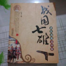 战国七雄 : 诸侯逐鹿竞中原