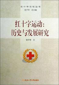 红十字文化丛书·红十字运动:历史与发展研究