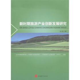 新时期旅游产业创新发展研究