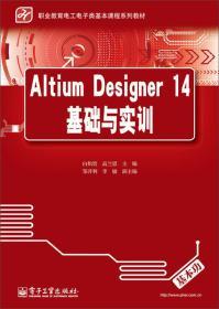 Altium Designer 14基础与实训