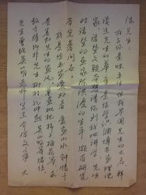 倪阳兴 信札一通4页