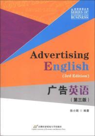 经贸英语丛书:广告英语(第3版)