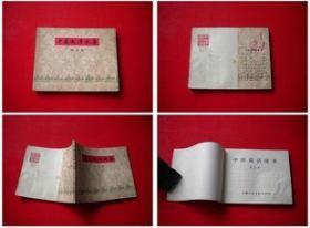 《中国成语故事》5,上海1979.5一版一印8品,4639号,连环画