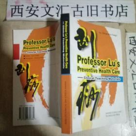 吕教授刮痧健康法