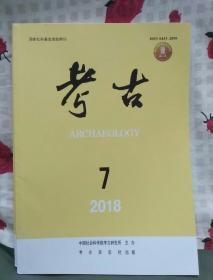考古 2018年第7