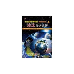 宇宙科学密码:地球谜题的神秘面纱--地球秘密通报(四色)