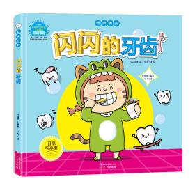 儿童健康知识习惯培养绘本 闪闪的牙齿/健康的我