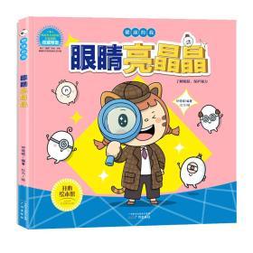 儿童健康知识习惯培养绘本 眼睛亮晶晶/健康的我