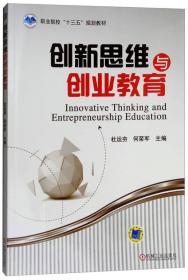 创新思维与创业教育(职业教材)