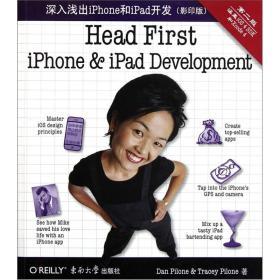 O'Reilly:深入浅出iPhone和iPad开发(影印版)(第2版)