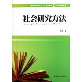 """普通高等教育""""十二五""""规划教材·公共基础课系列:社会研究方法"""