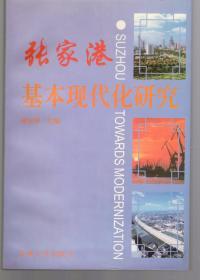 张家港基本现代化研究