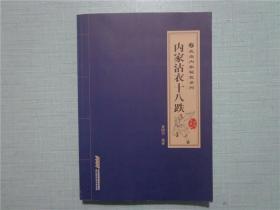 内家沾衣十八跌(武当内家秘笈系列)