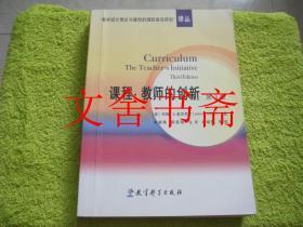 课程·教师的创新 第3版 第三版