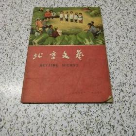 北京文艺1959年第12月号
