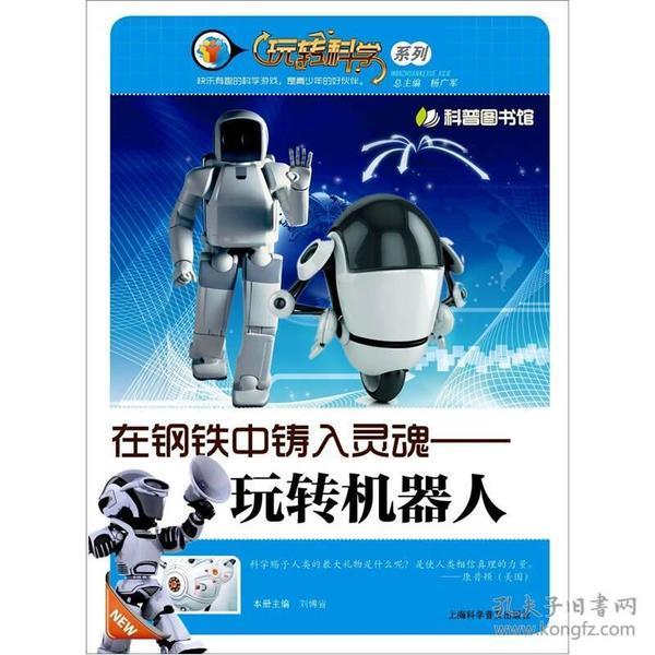 ☆玩转科学系列——玩转机器人