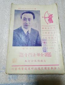 民国二十五年初版《全部法门寺》戏本(封面马连良先生彩像)