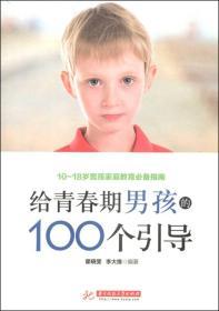 给青春期男孩的100个引导