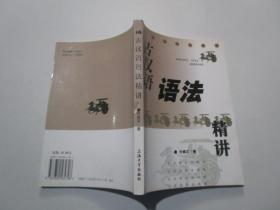 古汉语语法精讲