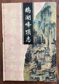鹅湖峰顶志 上饶文献 江西名山志丛书  精装  正版 无笔迹