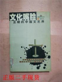 文化嘴脸  : 丑陋的中国文艺界【馆藏】.