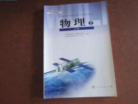 普通高中课程标准实验教科书 物理 必修2【人教版 有写划】
