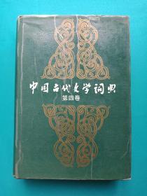 中国古代文学词典 第四卷