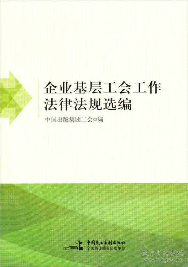 企业基层工会工作法律法规选编 专著 中国出版集团工会编 qi ye ji ceng gong hui