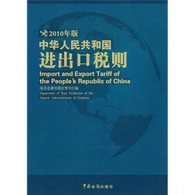 中华人民共和国进出口税则(2010年版)