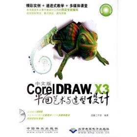 中文版Corel DRAW X3平面艺术与造型设计