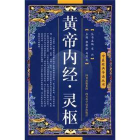 中医经典导读丛书:黄帝内经·灵枢