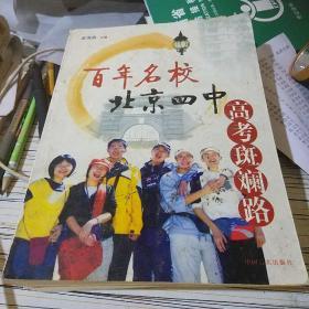 百年名校北京四中高考斑澜路