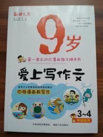语文报·9岁爱上写作文(3~4年级适用版)