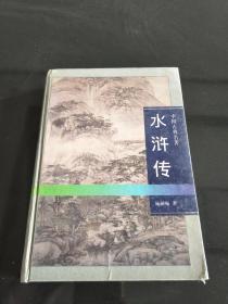 水浒传中国古典名著