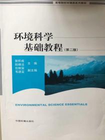 高等院校环境类系列教材:环境科学基础教程(第2版)