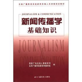 全国广播影视系统新闻采编人员资格培训教材:新闻传播学基础知识